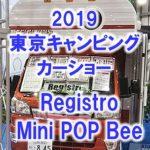 2019東京キャンピングカーショー車中泊MYS人気レジストロ