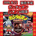 2019年10月22日ガンダムマンのジオン公国軍も西日本発売