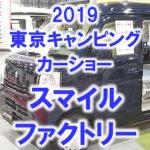 2019東京キャンピングカーショー車中泊スマイルファクトリー