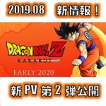 2020PS4ドラゴンボールKAKAROT情報更新!8/20