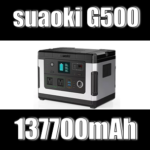 車中泊で人気のポータブル電源のsuaokiのG500はおすすめ