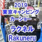 2019東京キャンピングカーショー車中泊アルミでDIYラクネル