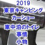 2019東京キャンピングカーショー車中泊のトイレ事情・小物紹介