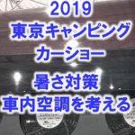 2019東京キャンピングカーショー車中泊の暑さ対策にもなる空調