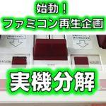 FCファミコンこと任天堂ファミリーコンピュータの分解・漂白1