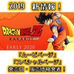 2020PS4ドラゴンボールKAKAROT情報更新!9/12