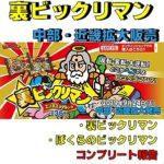 裏ビックリマン2019年9月24日中部・近畿拡大販売開始!