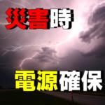 地震・台風・豪雨・豪雪・防災用に必要な電気に大型ポータブル電源