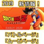 2020PS4ドラゴンボールKAKAROT情報更新!9/19