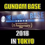田舎暮らし東京観光2018GUNDAMBASEガンダムは深い