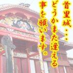 2019年10月31未明に沖縄の首里城で火災「正殿」などが全焼