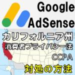 Googleアドセンスの警告「カリフォルニア州消費者」の対処方法