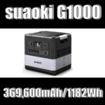 suaokiのG1000が発売開始!大型ポータブル電源の紹介
