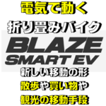 BLAZE-SMART-EVブレイズおすすめ折り畳み電動バイク