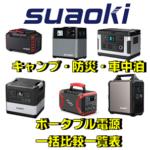 suaokiキャンプ・車中泊・防災にポータブル電源一括比較表