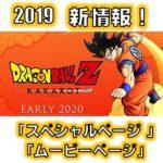 2020PS4ドラゴンボールKAKAROT情報更新!12/20