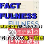 【中高年おすすめ本】FACTFULNESS(ファクトフルネス)