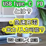 最近目にするUSB規格のType-Cの気になるPDとは何か?