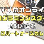 オンラインプログラミングスクールがおすすめ時間効率化14日体験無料あり