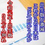 2019日本の出生数が86万人で90万を割れ想定年より2年早い