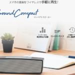 【どこでもカフェのBGMの様な雰囲気の作れる Bluetooth Speaker】