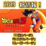 2020PS4ドラゴンボールKAKAROT情報更新!12/2
