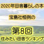 中高年必見!2020住みたい田舎ベストランキング掲載本発売!