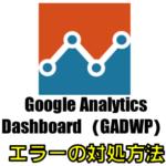 Google Analytics Dashboard(GADWP)エラーの対処方法