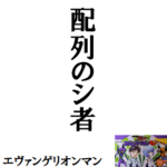 エヴァンゲリオンマン一覧・配列弐箱分の紹介ビックリマン限定発売