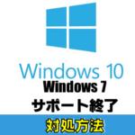2020年Windows7のサポートが終了です!無料の処分方法