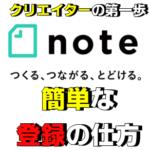 中高年でも簡単にわかるnoteの始め方とアカウントの作り方