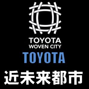 シティ トヨタ ウーブン
