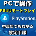 PS4リモートプレイでPCで操作の設定手順【中高年】でもわかる