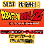 ドラゴンボールKAKAROTアップデート1.04情報更新!1/31