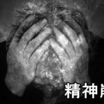 #22【親が薬の飲み合わせで危険 異常事態!? 精神崩壊!!(11)】
