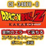 ドラゴンボールZ KAKAROTで「CE-34878-0」エラー
