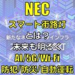 NECが5G基地局もになうスマート街路灯を設置する未来の街づくり