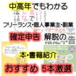 【中高年】個人事業主フリーランス確定申告の本・書籍紹介5選副業も!