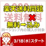 楽天市場の送料無料問題に進展3月18日から「送料込み」に表記を変更