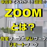 中高年でもわかるZoomとは最近話題のWeb会議で活躍在宅ワーク