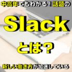 中高年でもわかるSlackとは在宅ワーク新しい働き方の加速