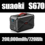 進化し続けるsuaokiのポータブル電源S670防災・アウトドア
