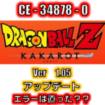 「CE-34878-0」問題解決!?ドラゴンボールZ Ver1.05