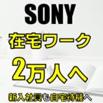 SONYは3月27日に社員2万人に対して在宅ワークを発表!