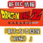 ドラゴンボールZ DLC「追加エピソード:新たなる覚醒(前編)」
