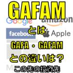 中高年でもわかるGAFAMとは?GAFAとの違いは?米国経済