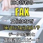 中高年でもわかるFAXが廃止できない理由とIT化への日本の未来
