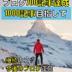 ブログの記事数700記事達成!記事の継続方法と目標1000記事
