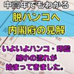 中高年でもわかる日本の脱ハンコ文化に大きな1歩「必要ではない」