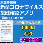 感染者接触通知アプリCOCOAとは?何の略?早くも不具合発生